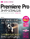 Premiere Proスーパーリファレンス 基本からしっかり学べる [ 阿部信行 ]