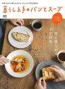 楽天楽天ブックス【バーゲン本】暮らし上手のパンとスープ (エイムック) [ ムック版 ]