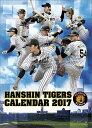 【壁掛】阪神タイガース 2017年 カレンダー