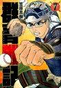 群青戦記(7) (ヤングジャンプコミックス)