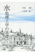 水処理工学の基礎(上) [ 丹保憲仁 ]
