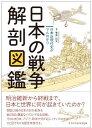 日本の戦争解剖図鑑 日本近現代史がマルわかり [ 拳骨拓史 ]