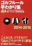 ゴルフルール早わかり集(2014-2015) [ 日本ゴルフ協会 ]
