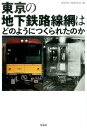 東京の地下鉄路線網はどのようにつくられたのか [ 東京地下鉄研究会 ]