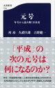 元号 年号から読み解く日本史 (文春新書) [ 所 功 ]