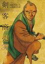 剣客商売(37巻) (SPコミックス) [ 大島やす...