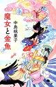 魔女と金魚 (幻冬舎文庫) 中島桃果子