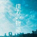 僕らの物語(初回限定盤 CD+DVD) [ GReeeeN ]