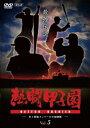 熱闘甲子園 最強伝説 Vol.5 ~史上最強メンバーの全国制覇~ [ (スポーツ) ]