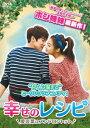 幸せのレシピ〜愛言葉はメンドロントット DVD-BOX1 [ ユ・ヨンソク ]