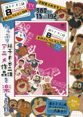 TVシリーズ名作コレクション 藤子・F・不二雄8キャラクターズ D/S