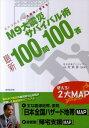 【送料無料】M9大震災サバイバル術100問100答