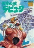 天空の城ラピュタ (ジブリ・ロマンアルバム)...:book:11002564