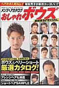 メンズヘアカタログおしゃれボウズ最新版SPECIAL 短髪男子が断然カッコいい!! (Cosmic mook)