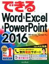 できるWord&Excel&PowerPoint 2016 [ 井上香緒里 ]