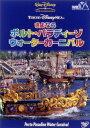 東京ディズニーシー さよなら ポルト・パラディーゾ・ウォーターカーニバル 【Disneyzone】 [ (ディズニー) ]