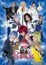 超★超歌劇(ちょう・ウルトラミュージカル)『幕末Rock』【Blu-ray】 [ 太田基裕 ]