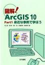 図解!ArcGIS10(part1) 身近な事例で学ぼう