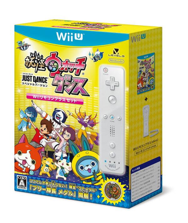 【予約】妖怪ウォッチダンス JUST DANCE スペシャルバージョン Wiiリモコンプラスセット
