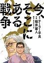 今、そこにある戦争(3) (ビッグコミックスオリジナル) [ 稲井雄人 ]