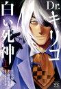 Dr.キリコ〜白い死神〜(1) (ヤングチャンピオンコミックス) [ sanorin ]
