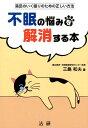 不眠の悩みを解消する本 (満足のいく眠りのための正しい方法)