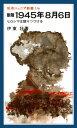 1945年8月6日新版 ヒロシマは語りつづける (岩波ジュニア新書) [ 伊東壮 ]