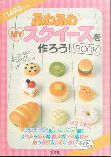 ふわふわMYスクイーズを作ろう!BOOK ([バラエティ])