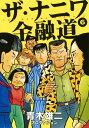 ザ・ナニワ金融道 6 (ヤングジャンプコミックス) [ 青木雄二プロダクション ]