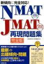 NMAT JMAT再現問題集 [ 未来舎 ]