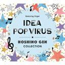 α波オルゴール~アイデア Pop Virus~星野源コレクション (オルゴール)