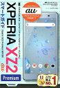 ゼロからはじめるau Xperia XZ2 Premium SOV38スマートガ [ リンクアップ ]