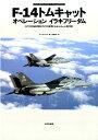 F-14トムキャット オペレーション イラキフリーダム イラクの自由作戦のアメリカ海軍F-14トムキャット (オスプレイエアコンバットシ..