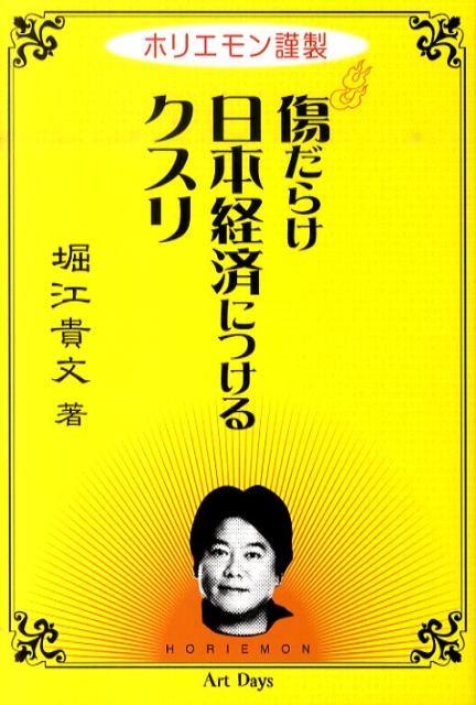 傷だらけ日本経済につけるクスリ ホリエモン謹製 ...の商品画像