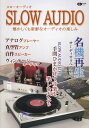 スローオーディオ アナログプレーヤー/真空管アンプ/自作スピーカー/ (CDジャーナルムック) [