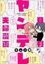 日刊ヤンデレ夫婦漫画 (MFCジーンピクシブシリーズ) [ キュン妻 ]