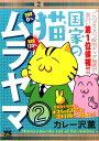 国家の猫ムラヤマ(2) (ヤングチャンピオンコミックス) [ カレー沢薫 ]