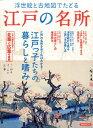 浮世絵と古地図でたどる江戸の名所 (洋泉社MOOK)
