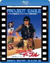 プロジェクト・イーグル 日本劇場公開版【Blu-ray】 [ ドゥ・ドゥ・チェン ]