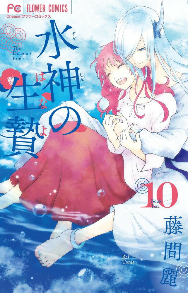 水神の生贄(10) (フラワーコミックス) [ 藤間 麗 ]