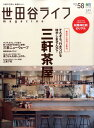 世田谷ライフmagazine(no.58)