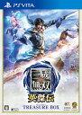 真・三國無双 英傑伝TREASURE BOX PS Vita版