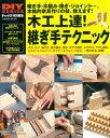 木工上達! 継ぎ手テクニック (学研ムック DIYシリーズ) [ ドゥーパ!編集部 ]