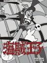 海賊王子 DVD-BOX デジタルリマスター版 [ 古谷徹 ]