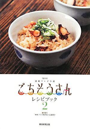 NHK連続テレビ小説 ごちそうさんレシピブック2 [ 日本放送協会 ]...:book:16870208