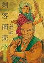 剣客商売(38巻) (SPコミックス) [ 大島やすいち ]