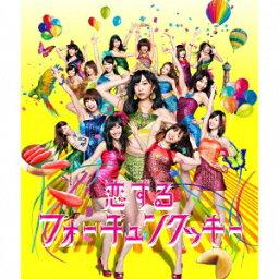 恋するフォーチュンクッキー(TypeA 通常盤 CD+DVD) [ AKB48 ]