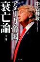 アメリカ帝国哀亡論・序説 [ 中西輝政 ]