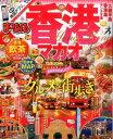 香港 マカオ (まっぷるマガジン)