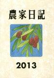 农家日记(2013)[農家日記(2013)]